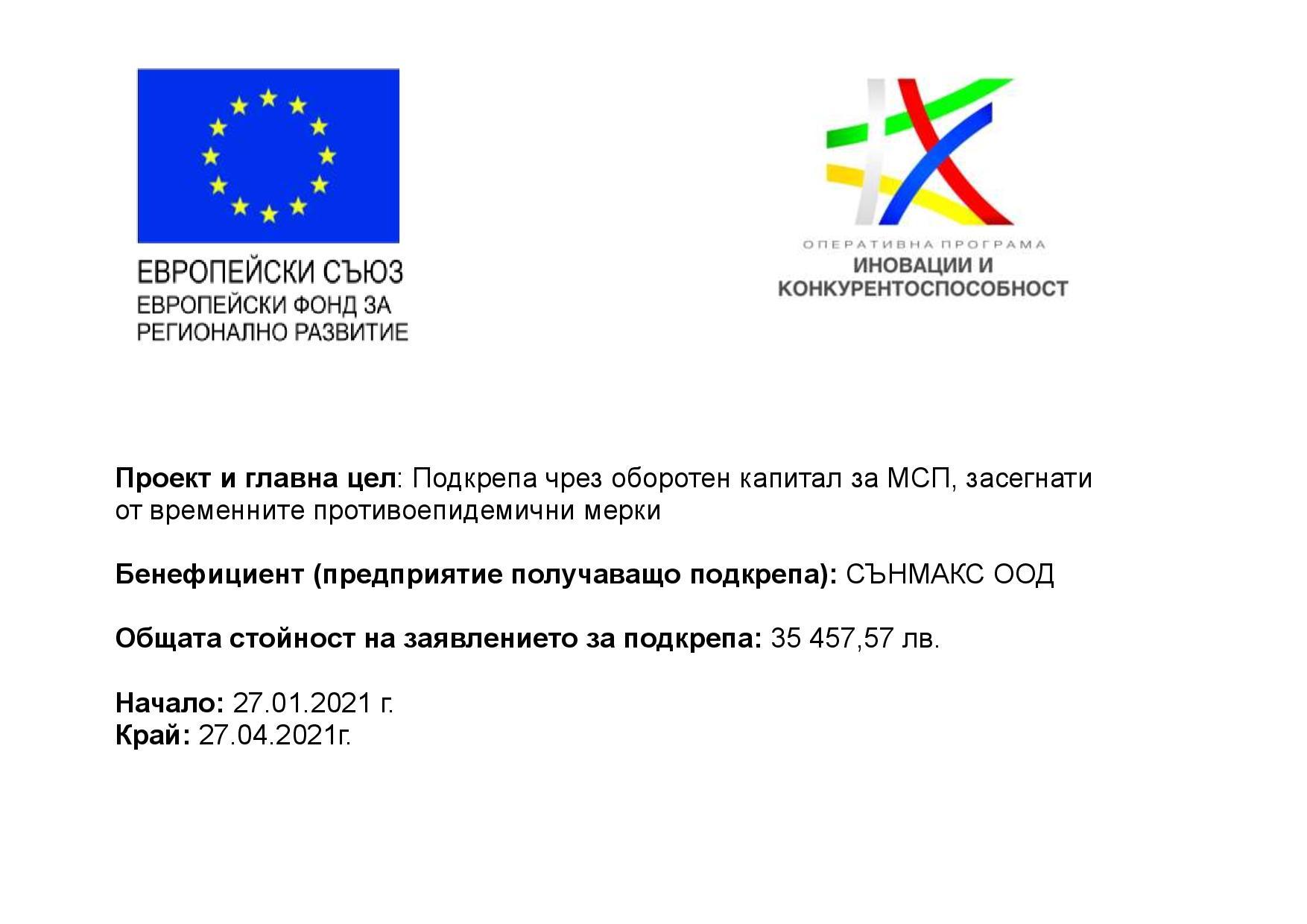 European Covid relief program