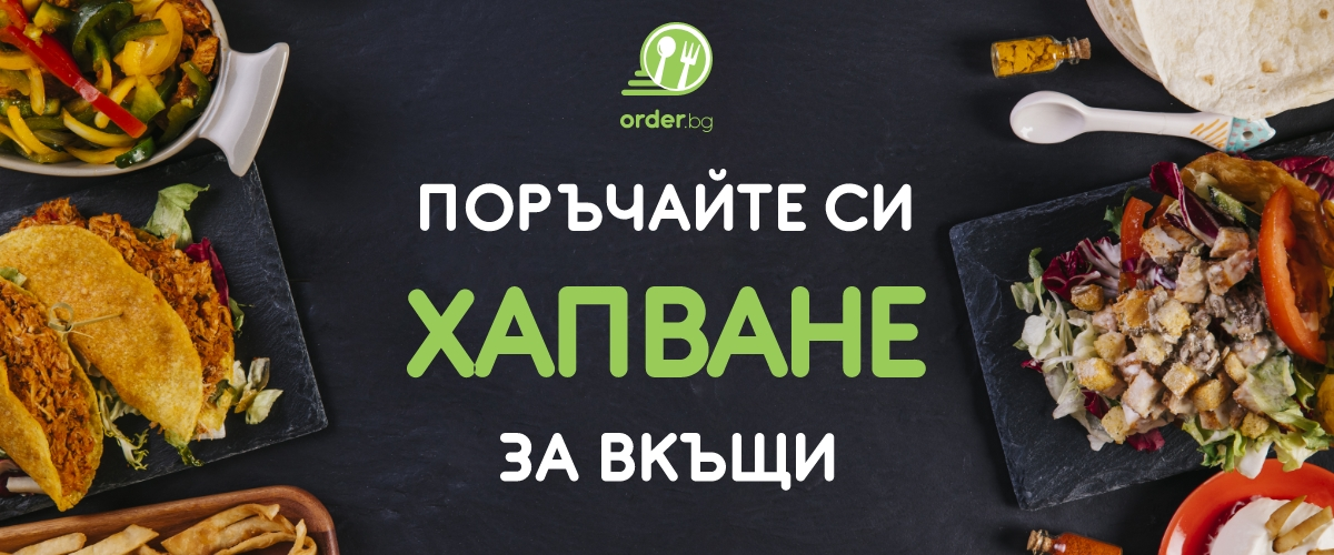Order.bg Order food for home