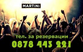 клуб Мартини