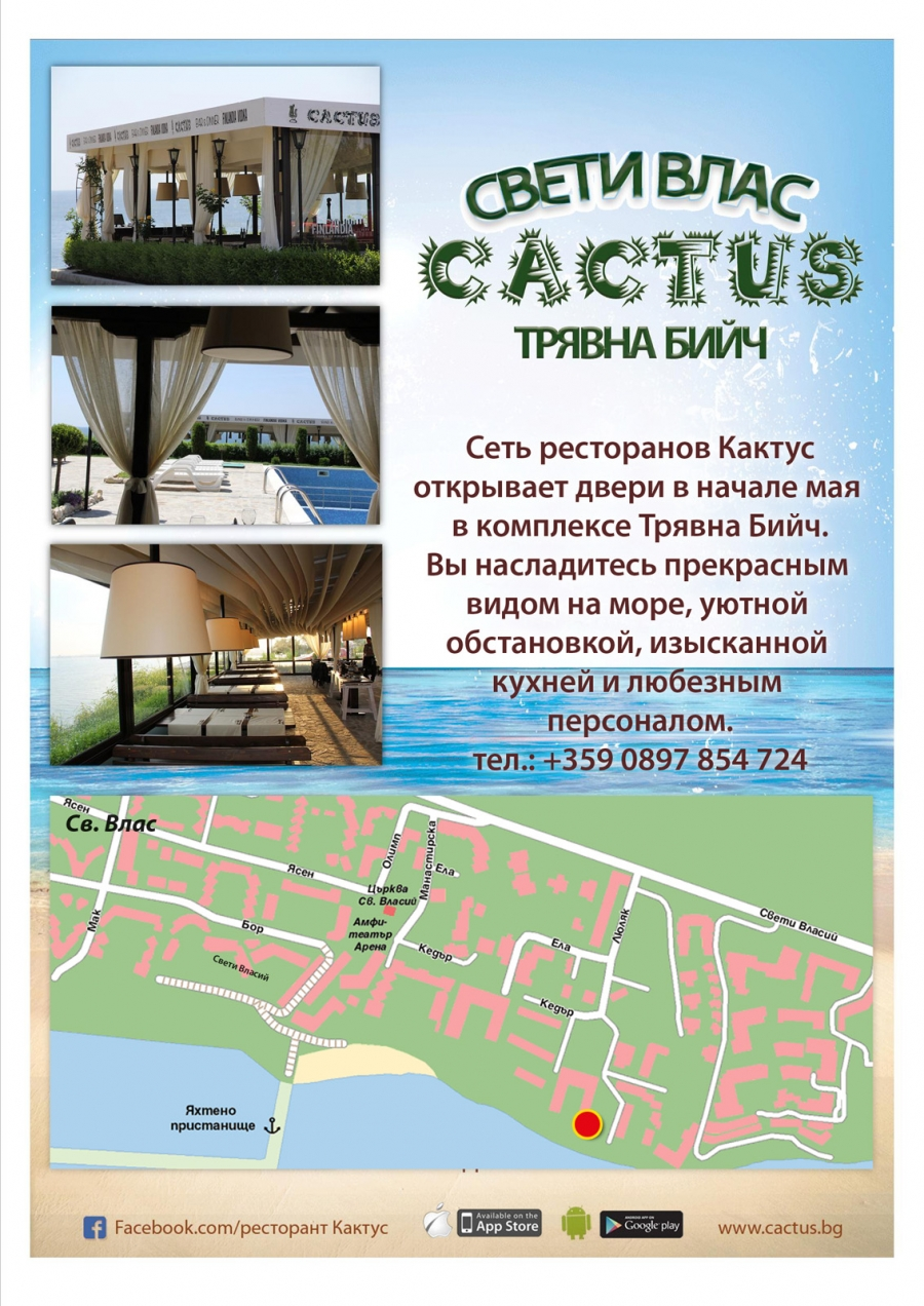 Ресторант Кактус - св. Влас: Ресторант Кактус Свети Влас