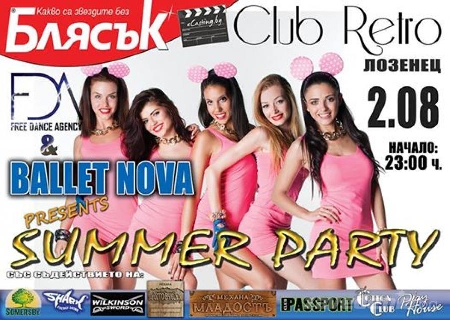 Club Retro Lozenets: Очаквайте лятното парти с балет Нова