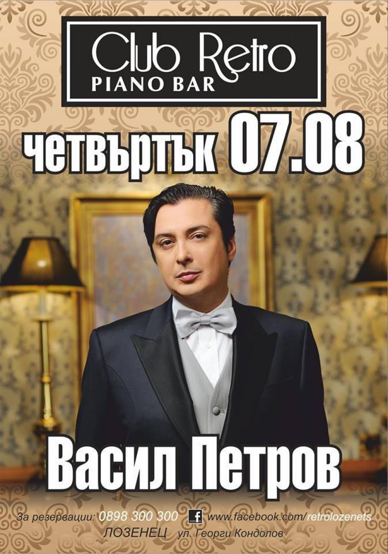 Club Retro Lozenets: Концерт на Васил Петров