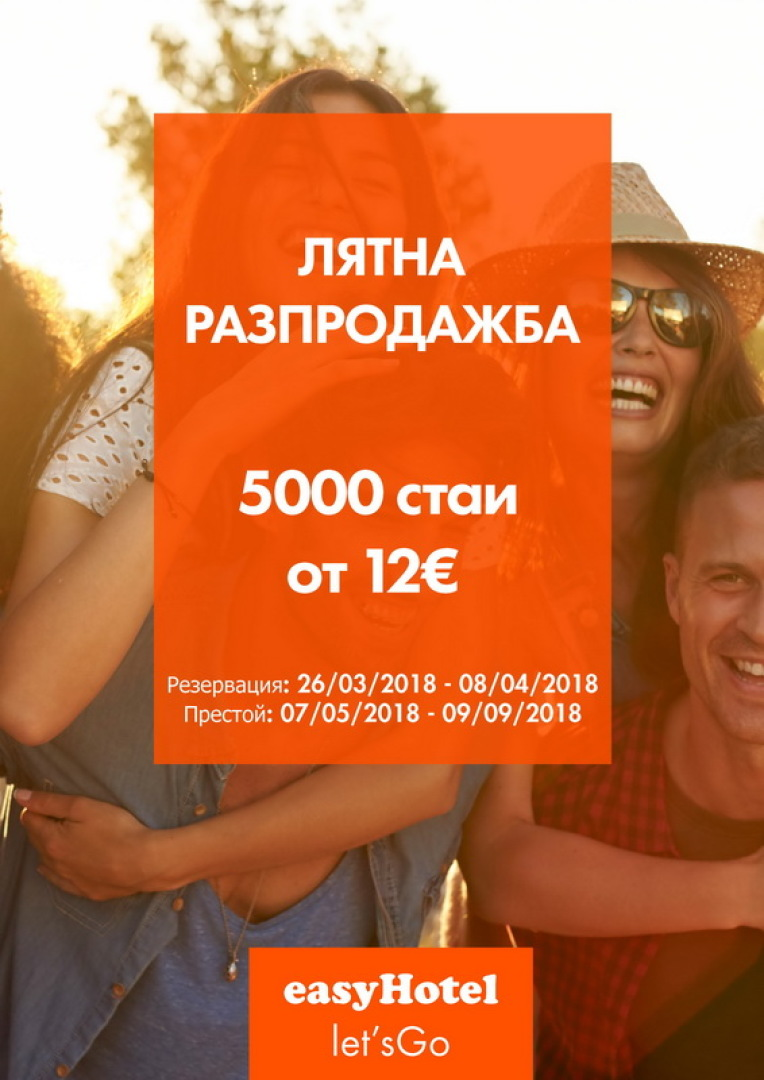 easyHotel Sofia - LOW COST: Лятна разпродажба на 5000 двойни стаи по 12€.
