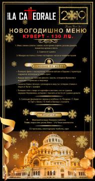 Нова година в La Cattedrale