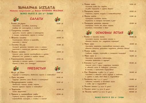 Коледни предложения от Ресторант Избата