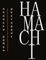 Hamachi-ni (Хамачини)