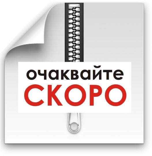 """Резултат с изображение за """"ОЧАКВАЙТЕ СКОРО"""""""