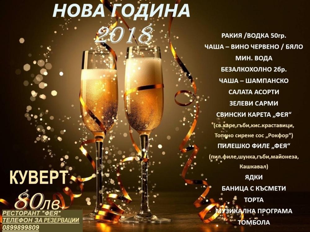 Nova Godina 2018 Restorant Feya