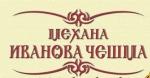 Механа Иванова чешма