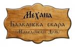 Balkanska Skara Makedonski Dom
