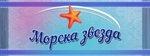 Морска Звезда  3